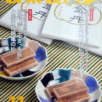 製菓実験社「製菓製パン」2010年11月号に掲載されました。