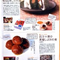ベネッセコーポレーション「にほん日和」で紹介されました。