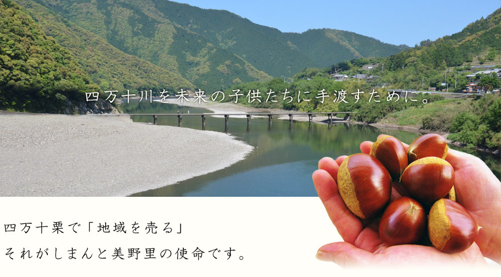 四万十川を未来の子供たちに手渡すために。